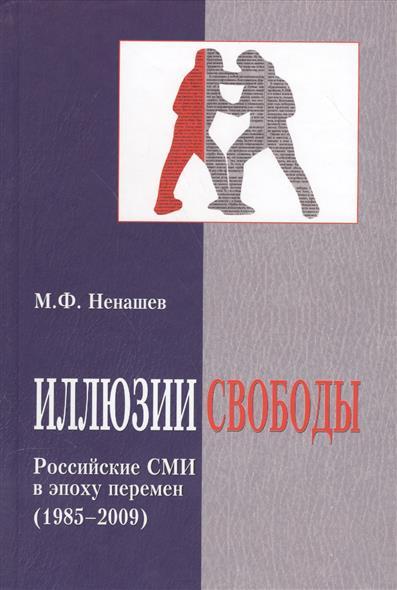 Иллюзии свободы. Российские СМИ в эпоху перемен (1985 – 2009)