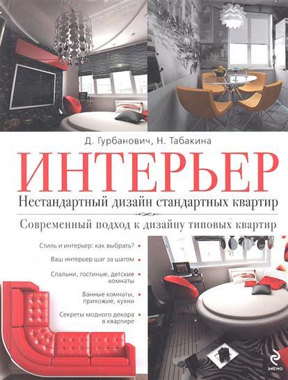 Интерьер Нестандартный дизайн стандартных квартир