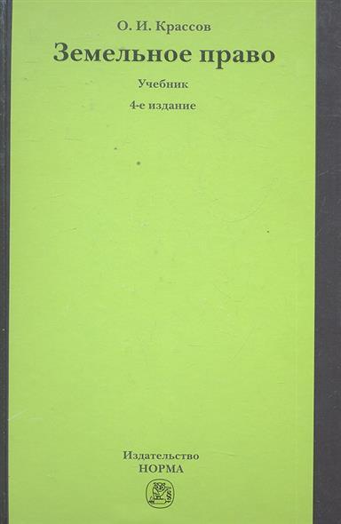 Крассов О.И. Земельное право Учебник крассов о экологическое право крассов