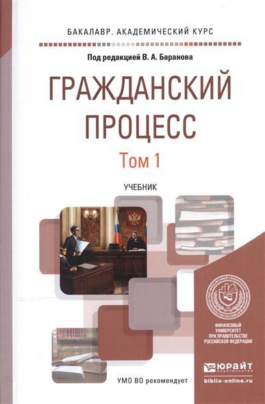Гражданский процесс. В 2-х томах. Том 1. Учебник для академического бакалавриата
