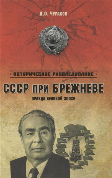 Чураков Д. СССР при Брежневе. Правда великой эпохи