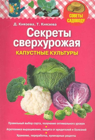 Князева Д. Князева Т. Секреты сверхурожая капустные культуры
