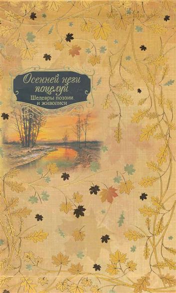 Осенней неги поцелуй Шедевры поэзии и живописи от Читай-город