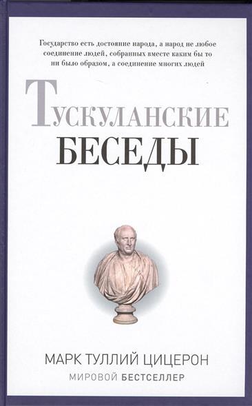 Цицерон М. Тускуланские беседы звиревич в цицерон