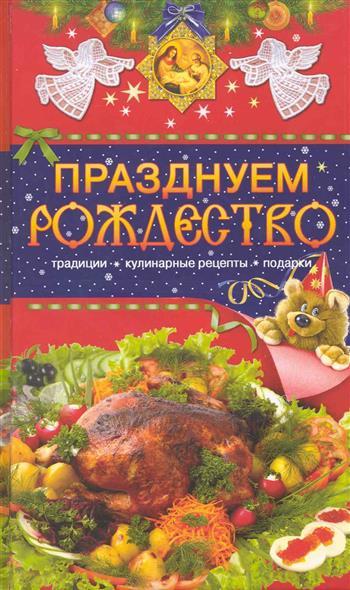 Празднуем Рождество Традиции кулинарные рецепты подарки