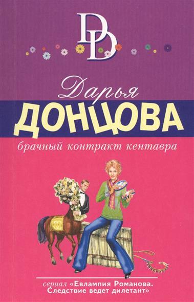 донцова д ночная жизнь моей свекрови Донцова Д. Брачный контракт кентавра