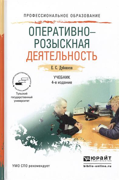 Оперативно-розыскная деятельность: Учебник для СПО. 4-е издание, переработанное и дополненное