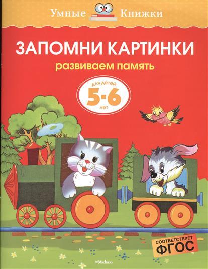 Запомни картинки Для детей 5-6 лет