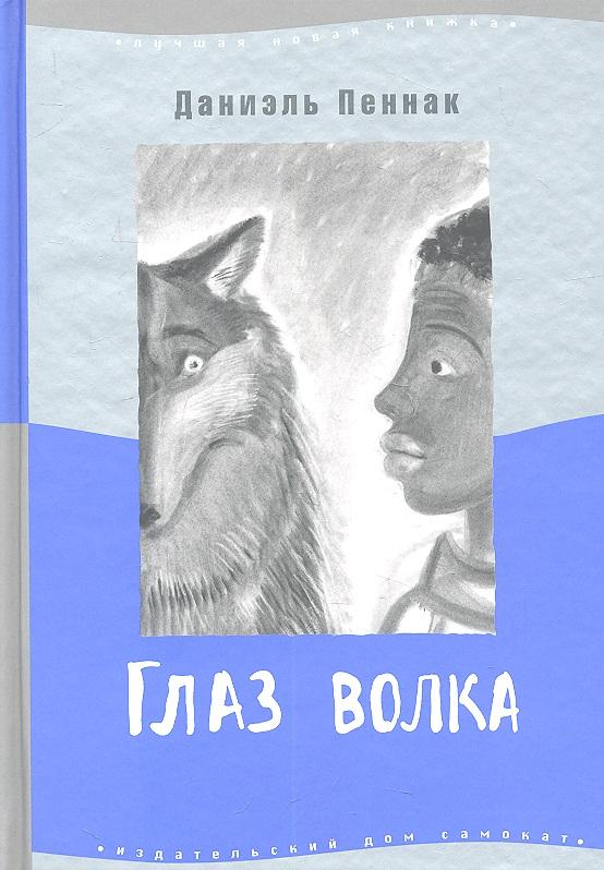 Пеннак Д. Глаз волка
