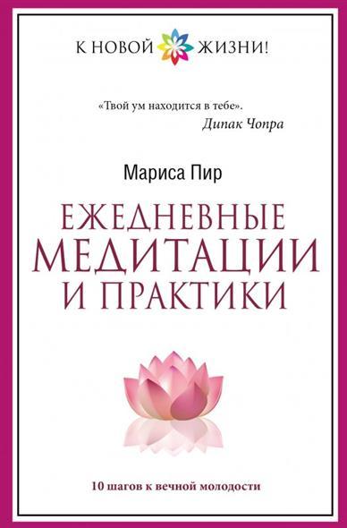 Пир М. Ежедневные медитации и практики. 10 шагов к вечной молодости