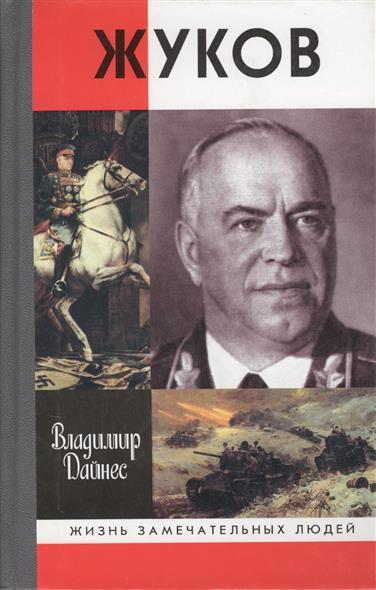 Дайнес В. Жуков дайнес в генерал антонов