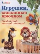 Игрушки, связанные крючком. Создай свой веселый зоопарк!
