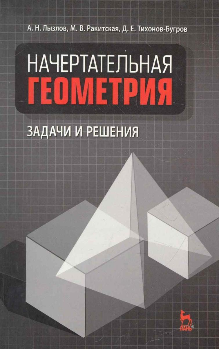 Лызлов А., Ракитская М., и др. Начертательная геометрия Задачи и решения