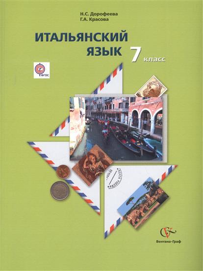 Итальянский язык: Второй иностранный язык. 7 класс. Учебник для учащихся общеобразовательных организаций (с аудиоприложением на CD)