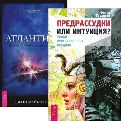 все цены на Грир Д., Гардинер Ф. Предрассудки или интуиция. Атлантида (комплект из 2 книг) онлайн