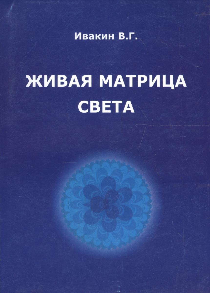 Живая матрица света Кн.2 Только так надо жить