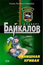 Байкалов А. Финишная кривая байкалов а разрушители