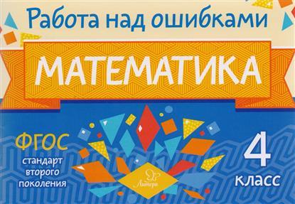 Селиванова М. Математика. 4 класс