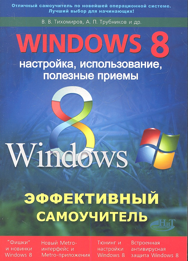 Тихомиров В., Трубников А., Прокди Р. Эффективный самоучитель Windows 8. Использование, настройка, полезные приемы krez n1402 cloudbook [n1402p] black 14 hd ips ts atom x5 z8350 2gb 32gb w10pro
