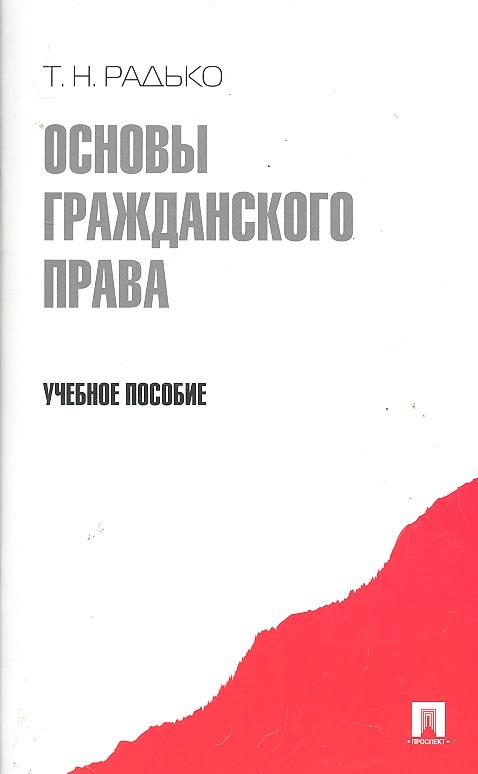 Основы гражданского права Учеб. пособие