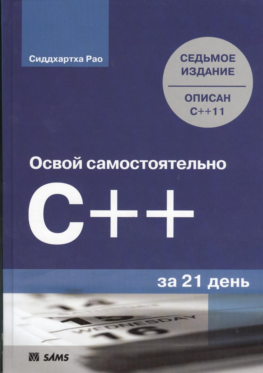 Рао С. Освой самостоятельно C++ за 21 день. Седьмое издание ISBN: 9785845918253 владимир козлов седьмоенебо маршрут счастья