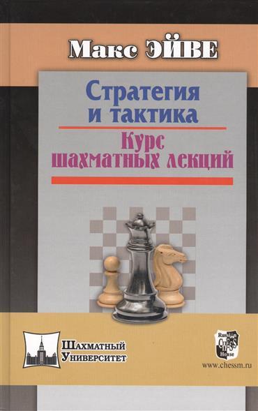 стратегия и тактика курс шахматных лекций Эйве М. Стратегия и тактика. Курс шахматных лекций