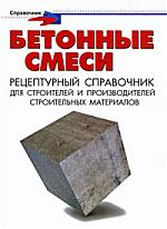 Майоров П.М. Бетонные смеси Рецептурный справочник