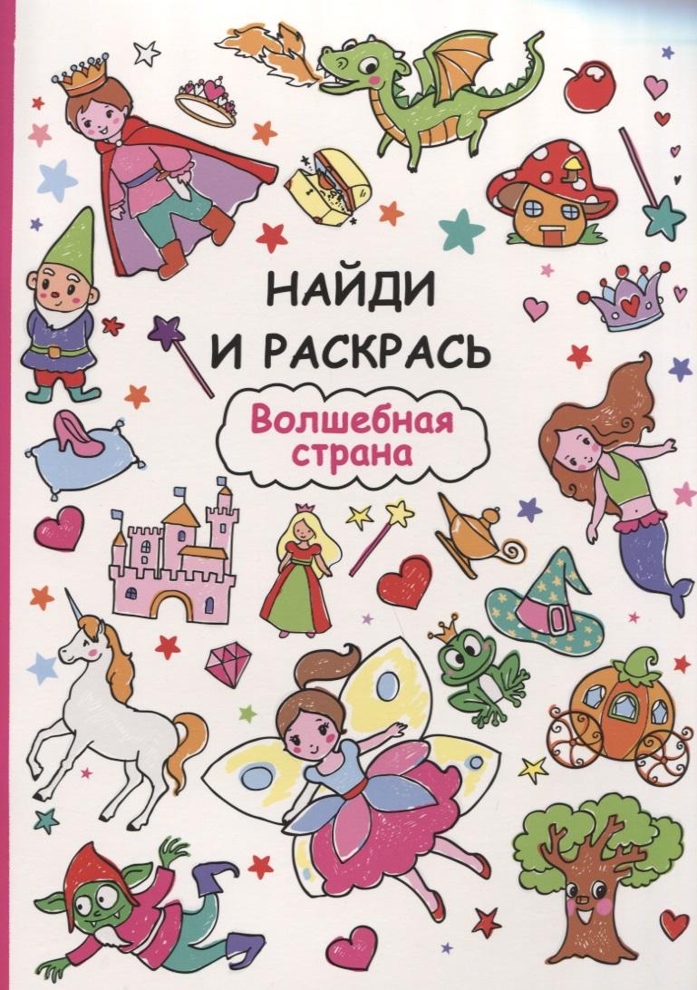 Найди и раскрась. Волшебная страна ISBN: 9785995135708 волшебная страна 6шт 001475