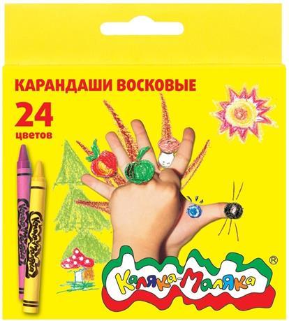 """Карандаши восковые """"Каляка-Маляка"""", 24 цв."""