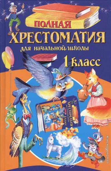 Жилинская А. (отв. ред.) Полная хрестоматия для начальной школы. 1 класс