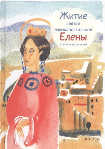 Максимова М. Житие святой равноапостольной Елены в пересказе для детей
