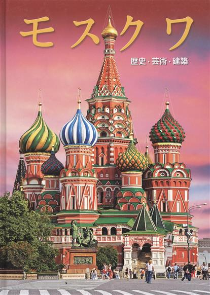 Альбом Москва (на японском языке) москва альбом на японском языке