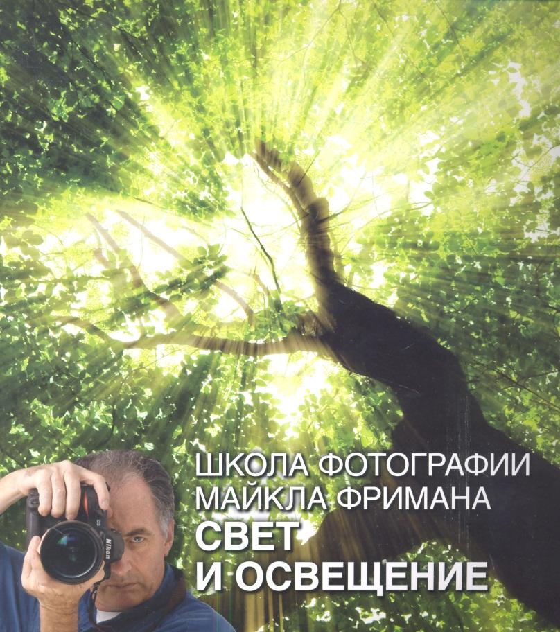 Фриман М. Школа фотографии Майкла Фримана. Свет и освещение