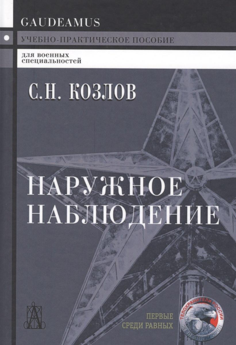 Козлов С. Наружное наблюдение. Учебно-практическое пособие