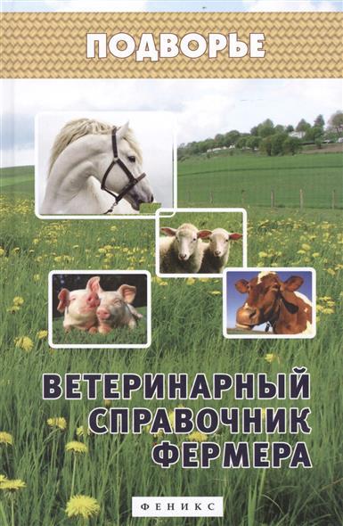 Ветеринарный справочник фермера от Читай-город