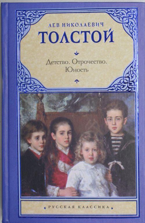 Фото Толстой Л. Детство. Отрочество. Юность детство отрочество