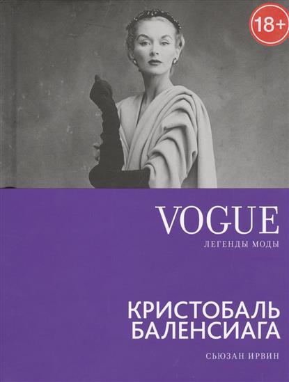 Vogue легенды моды: Кристобаль Баленсиага