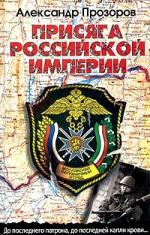 Прозоров А. Присяга Российской империи прозоров а сотник донос мертвеца