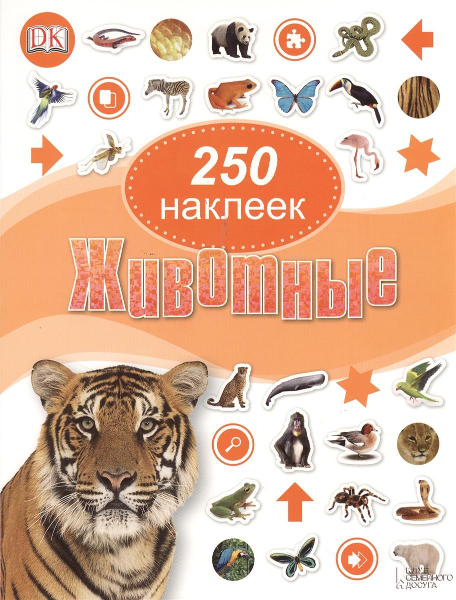 Снесарь Л. (пер.) Животные. 250 наклеек
