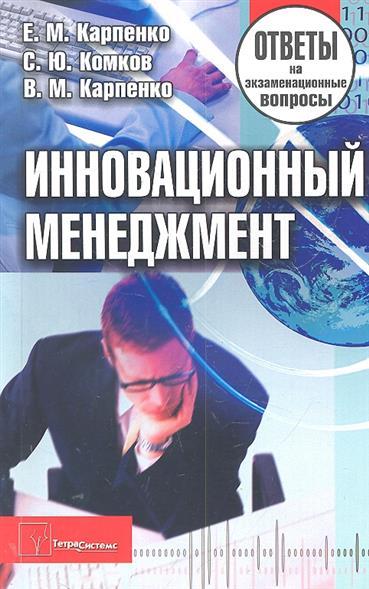 Инновационный менеджмент Ответы на экз. вопросы