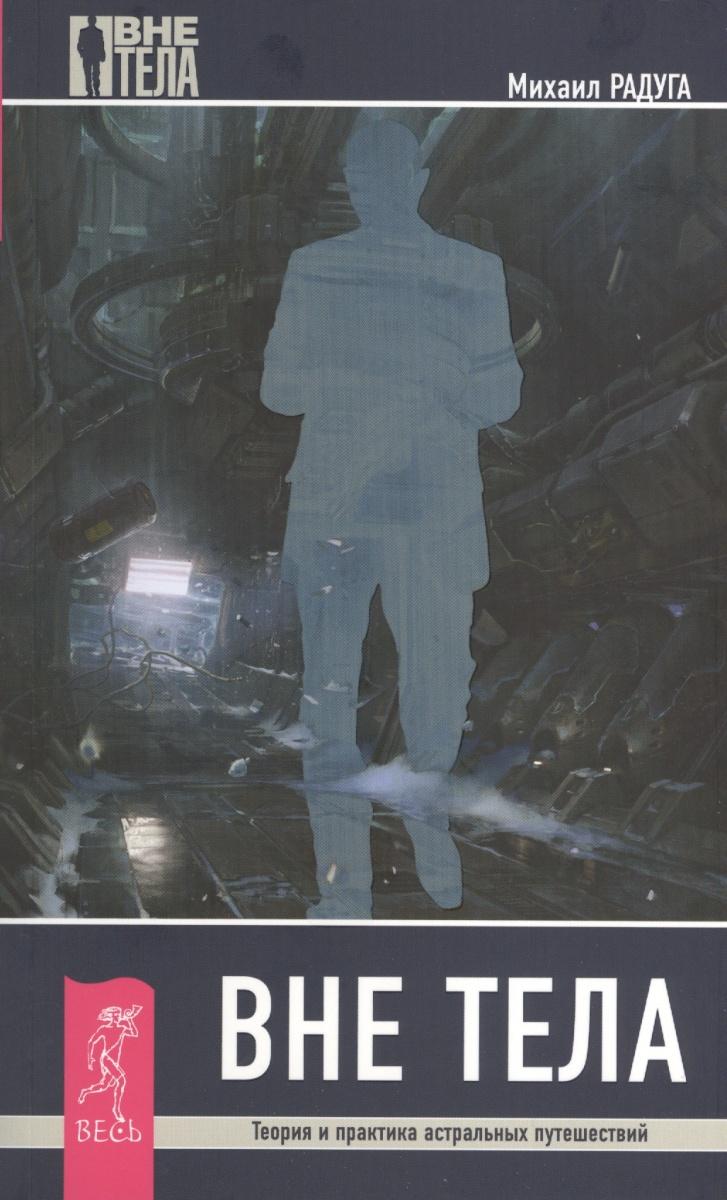 Радуга М. Вне тела.Теория и практика астральных путешествий ISBN: 9785957325383 найт г таро и магия образы для ритуалов и астральных путешествий