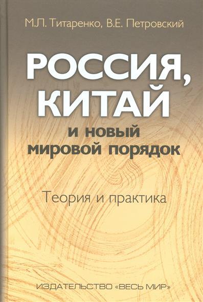 Россия, Китай и новый мировой порядок. Теория и практика