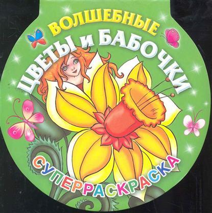Жуковская Е.: Волшебные цветы и бабочки Суперраскраска