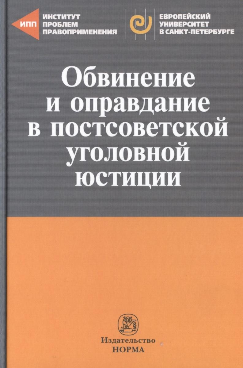 Обвинение и оправдание в постсоветской уголовной юстиции. Сборник статей