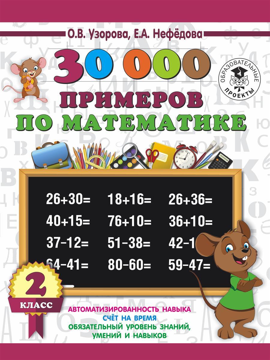 цены Узорова О., Нефедова Е. 30000 примеров по математике. 2 класс ISBN: 9785171100445
