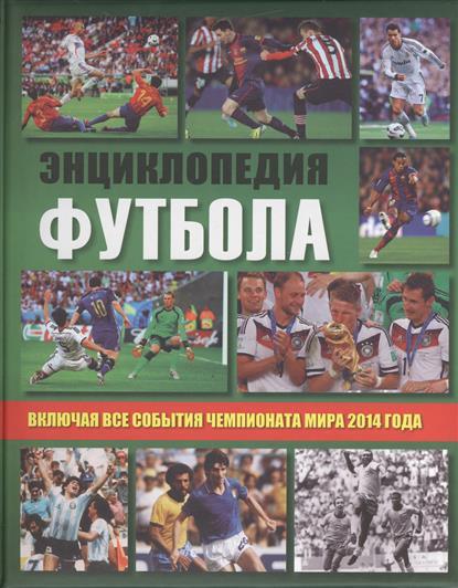 Энциклопедия футбола. Включая все события Чемпионата мира 2014 года