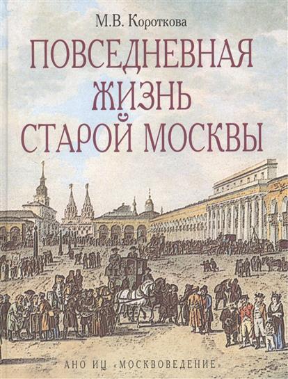 Повседневная жизнь старой Москвы 16-19 вв.