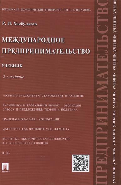 Международное предпринимательство. Учебник. Издание второе, переработанное и дополненное
