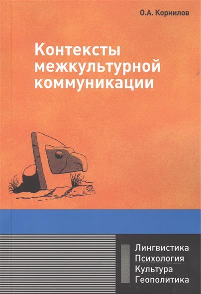 Контексты межкультурной коммуникации: Учебное пособие
