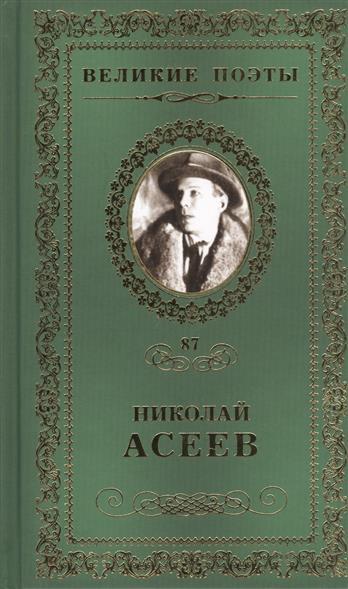 Великие поэты. Том 87. Николай Асеев. Заржавленная лира